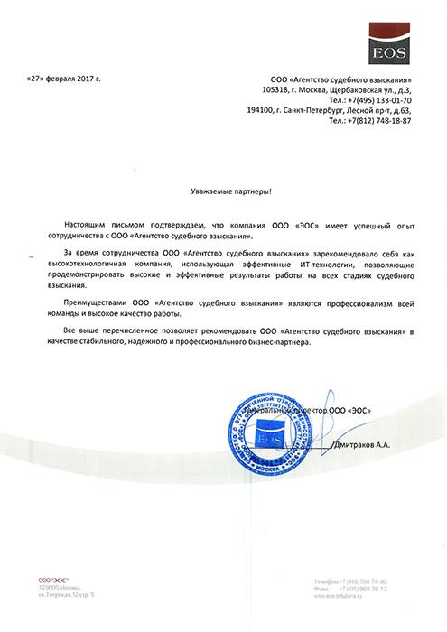 Рекомендательное письмо ЕОS