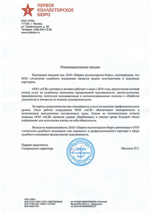 Рекомендательное письмо ПКБ
