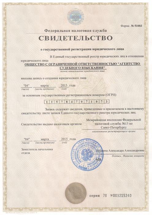 Свидетельство о регистрации АСВ