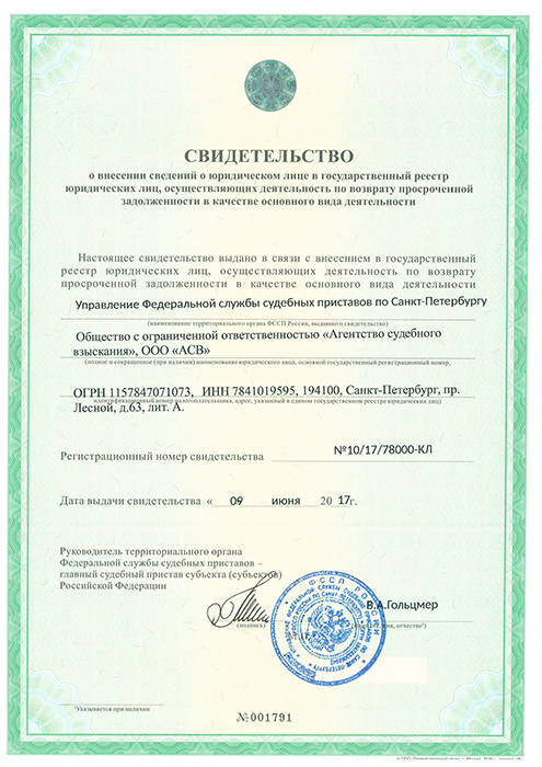 Свидетельство о внесении в реестр